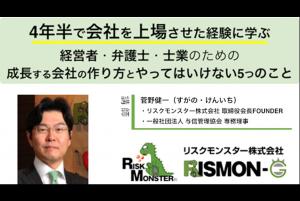 菅野会長セミナー