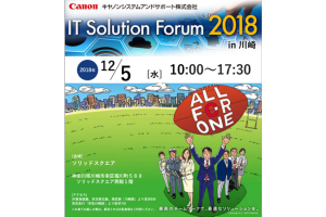 IT Solution Forum 2018 in 川崎