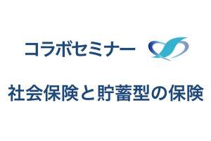 collaboration_insurance